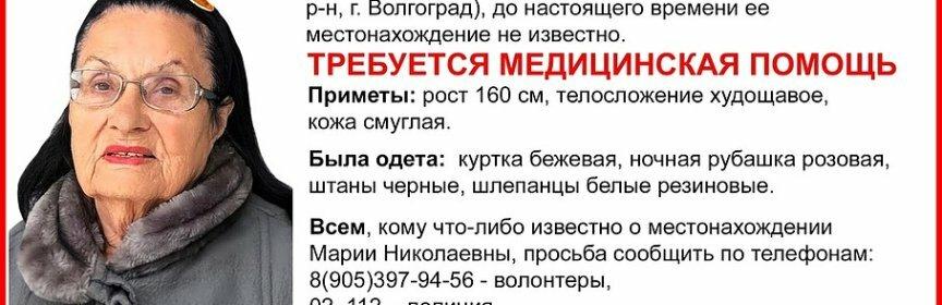 В Волгограде ищут пропавшую два дня назад 84-летнюю пенсионерку