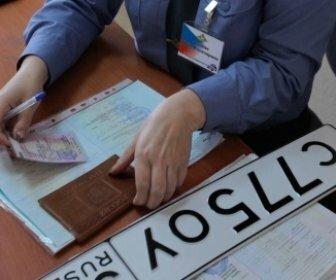 Госдума: отбирать у ГИБДД право выдавать автомобильные номера нельзя